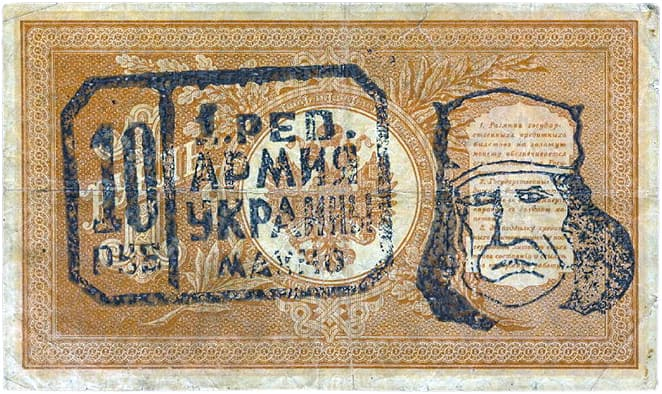 Надпечатка на махновской купюре с портретом батьки Махно
