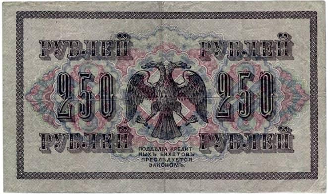 Государственный билет на 250 рублей