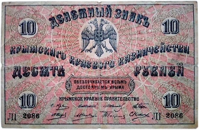 10 рублей, Крым