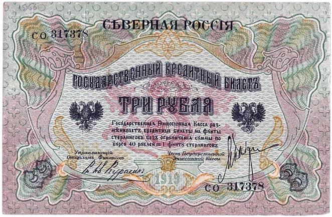 3 рубля, Северная Россия, 1919 год.