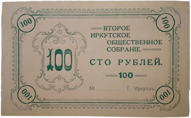 100 рублей, Иркутск