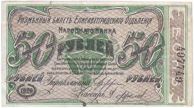20 рублей, Елисаветград, 1920